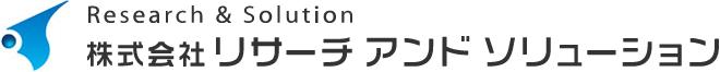 リサーチアンドソリューションロゴ